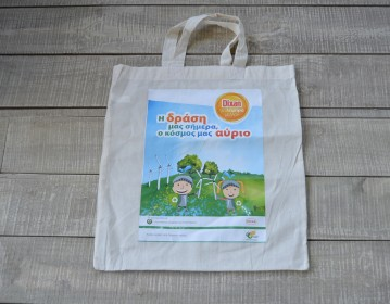 Dixan, Κύπρος Υφασμάτινη Τσάντα