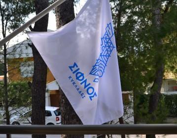 Sifnos Flag