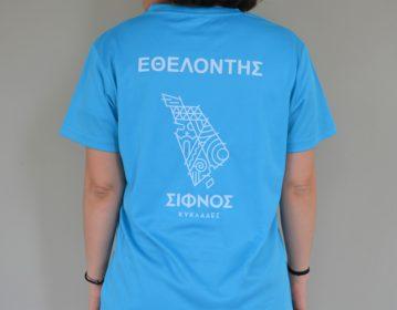 Sifnos Run, Running T Shirt Volunteer
