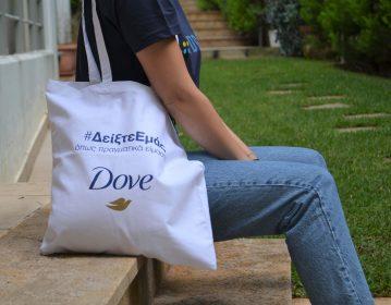 Unilever Υφασμάτινη Τσάντα