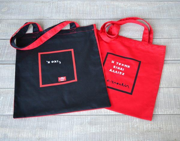 Μουσικής Επετειακή Τσάντα για Έκθεση Τσόκλη