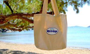 Upfield BITAM Υφασμάτινη Τσάντα