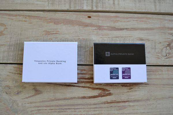 Alpha private bank μπλοκ με αυτοκόλλητα χαρτάκια