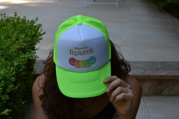 Α.Ε. Φρουτογεμιστά καπέλλο με δίχτυ