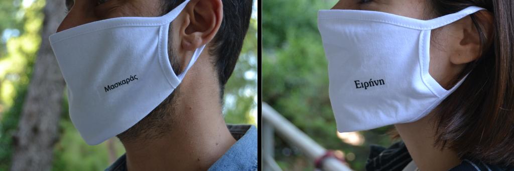 Άσπρες μάσκες προστασίας με διπλό ύφασμα, ρελί για μαλλακό κράτημα στα αυτιά, 100% βαμβακερές, πολλαπλών χρήσεων, με όνομα
