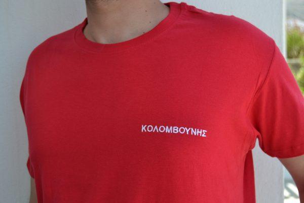 t shirt προσωπικού 2
