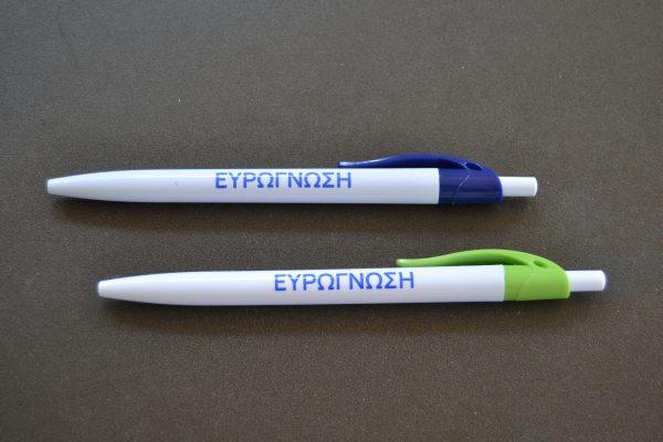 Ευρωγνώση Αίγινας πλαστικά στυλό